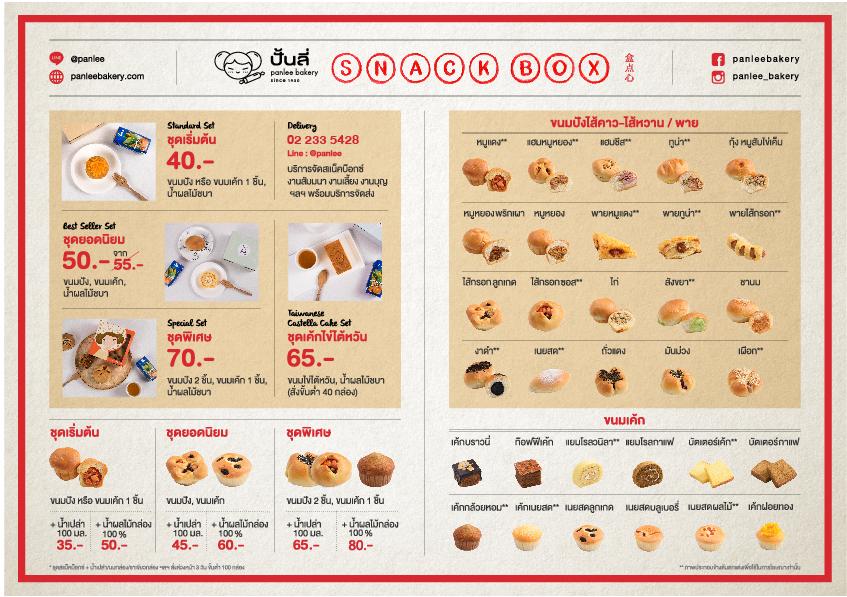 Menu snackbox-snackbox-สแน็คบ๊อกซ์-จัดเลี้ยง-catering_สัมมนา-ประชุม-ขนมปัง-ขนมเบรค-อาหารว่าง-lunchbox-CoffeeBreak-foodstallmenu