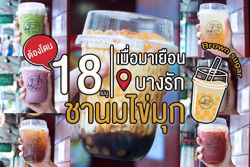 Main drink-snackbox-สแน็คบ๊อกซ์-จัดเลี้ยง-catering_สัมมนา-ประชุม-ขนมปัง-ขนมเบรค-อาหารว่าง-lunchbox-CoffeeBreak-foodstallmenu