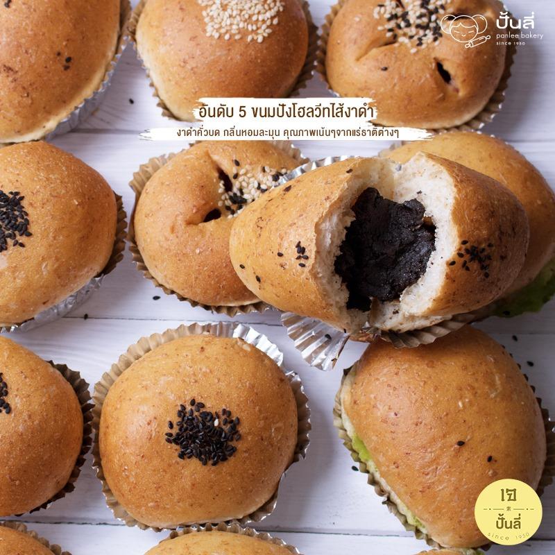 งาดำ-เจ-snackbox-สแน็คบ๊อกซ์-จัดเลี้ยง-catering_สัมมนา-ประชุม-ขนมปัง-ขนมเบรค-อาหารว่าง-lunchbox-CoffeeBreak-foodstallmenu