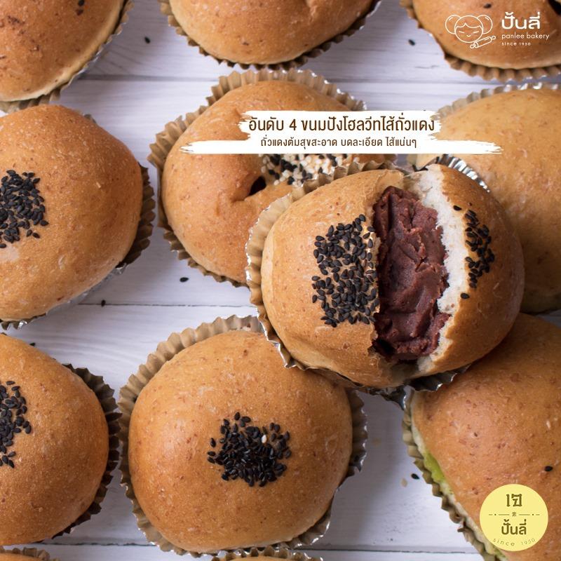 ถั่วแดง-เจ-snackbox-สแน็คบ๊อกซ์-จัดเลี้ยง-catering_สัมมนา-ประชุม-ขนมปัง-ขนมเบรค-อาหารว่าง-lunchbox-CoffeeBreak-foodstallmenu