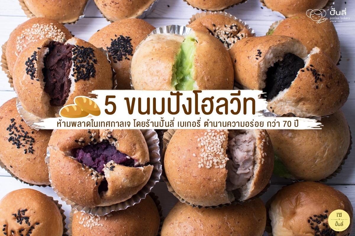 ปกเจ-snackbox-สแน็คบ๊อกซ์-จัดเลี้ยง-catering_สัมมนา-ประชุม-ขนมปัง-ขนมเบรค-อาหารว่าง-lunchbox-CoffeeBreak-foodstallmenu