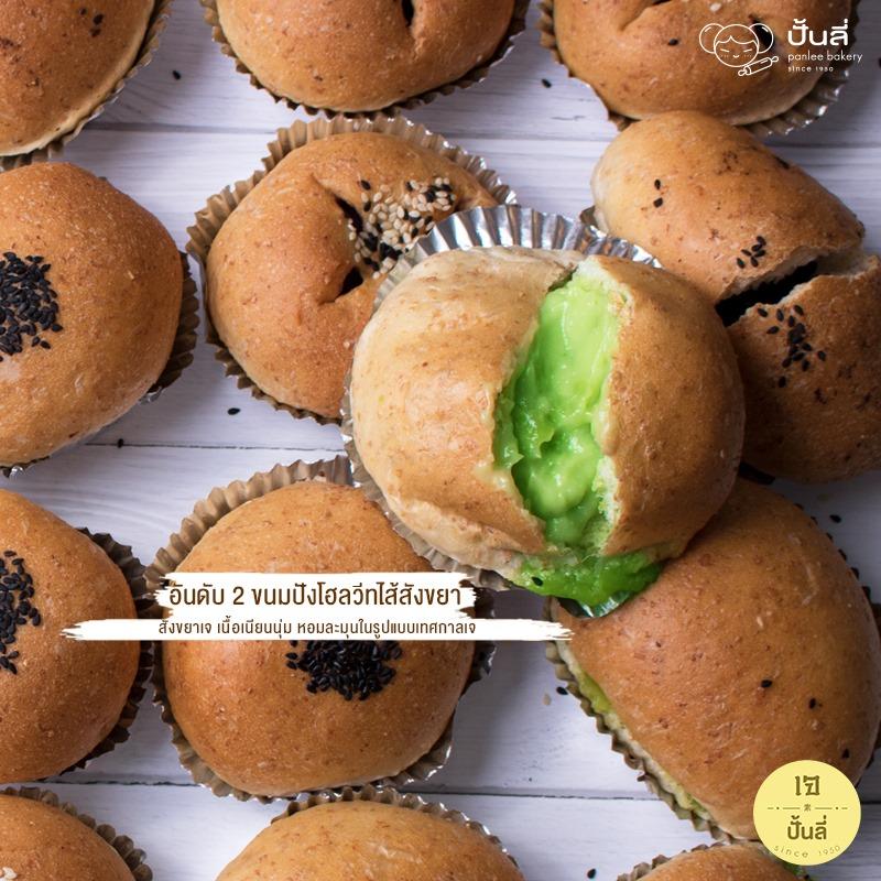 pandan-เจ-snackbox-สแน็คบ๊อกซ์-จัดเลี้ยง-catering_สัมมนา-ประชุม-ขนมปัง-ขนมเบรค-อาหารว่าง-lunchbox-CoffeeBreak-foodstallmenu