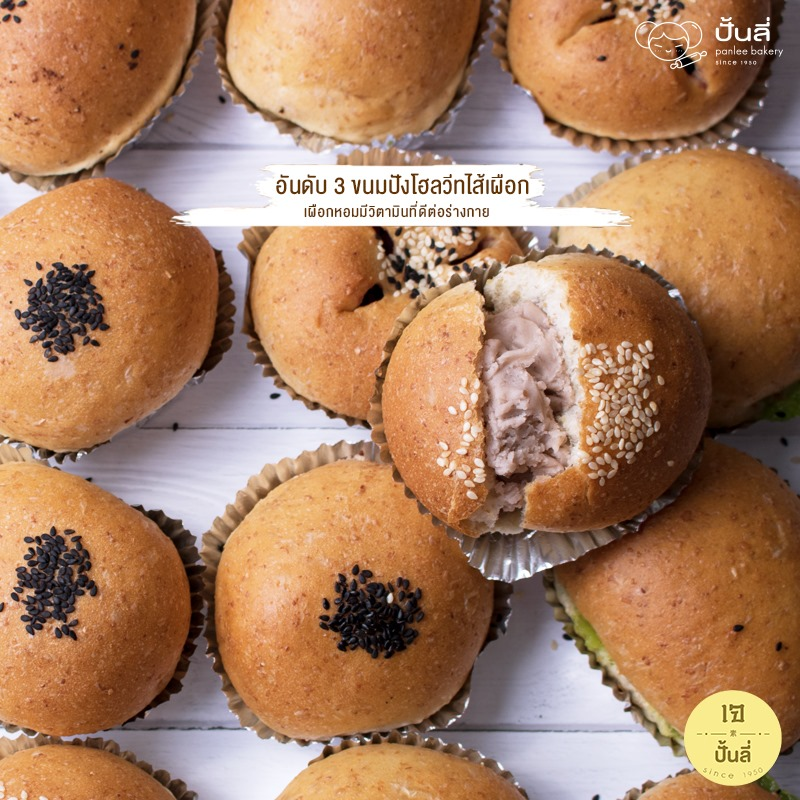 taro-เจ-snackbox-สแน็คบ๊อกซ์-จัดเลี้ยง-catering_สัมมนา-ประชุม-ขนมปัง-ขนมเบรค-อาหารว่าง-lunchbox-CoffeeBreak-foodstallmenu