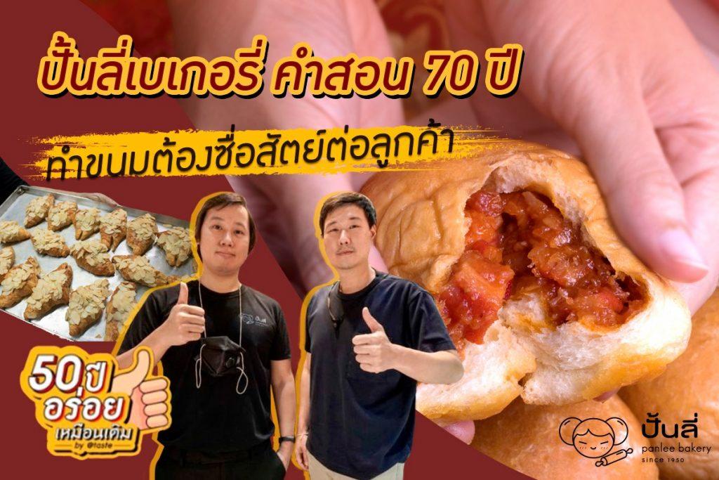 bangkok today1-panlee-panlee bakery-Bangrak-Bakery-snackbox-snack box-eggcake-seminar-catering-Meeting-Bread-Cake-Delivery-Break-snack-lunchbox-CoffeeBreak-Cake-Milktea-Funeral-Event